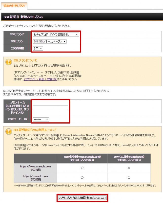 エックスサーバーSSL申請方法2