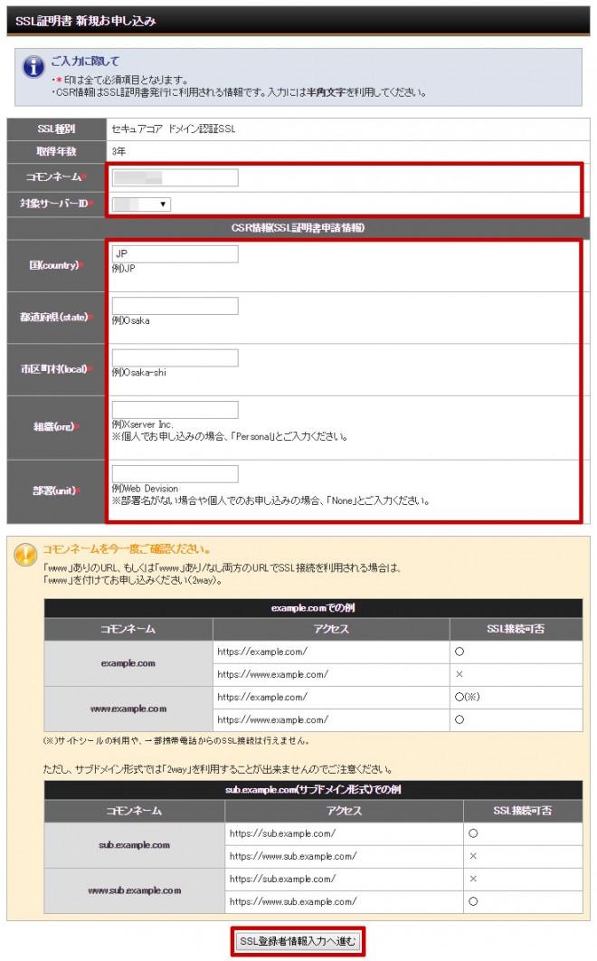 エックスサーバーSSL申請方法5