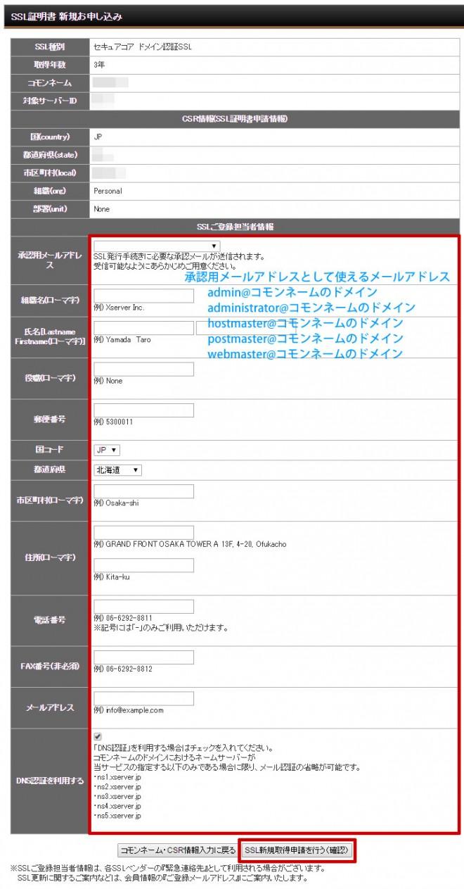 エックスサーバーSSL申請方法6