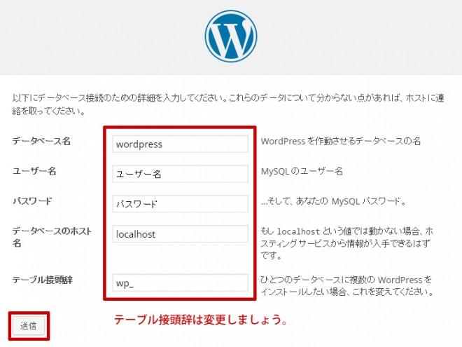 常時SSLとしてのWordPressインストール手順2