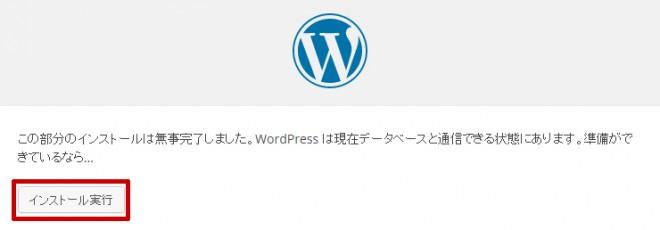 常時SSLとしてのWordPressインストール手順3