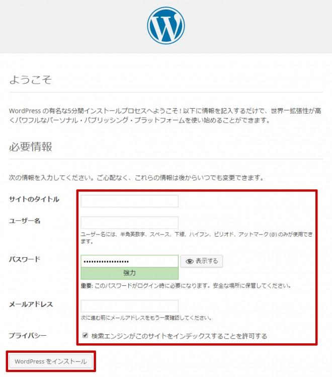常時SSLとしてのWordPressインストール手順4