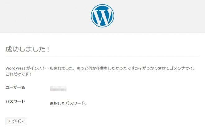 常時SSLとしてのWordPressインストール手順5