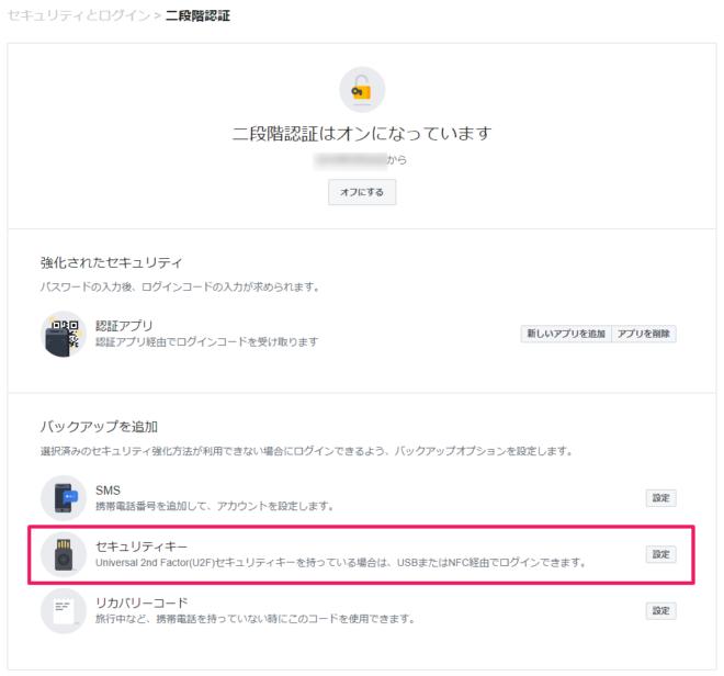 Titan セキュリティ キーをFacebookに登録する方法1