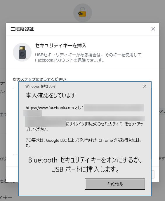 Titan セキュリティ キーをFacebookに登録する方法2