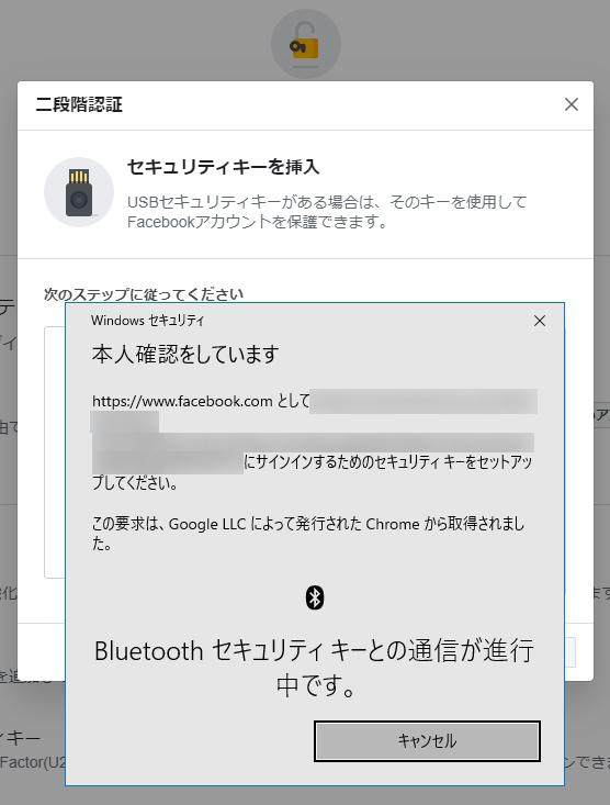 Titan セキュリティ キーをFacebookに登録する方法3