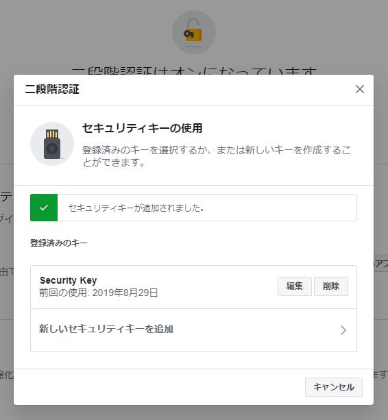 Titan セキュリティ キーをFacebookに登録する方法5