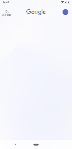 Google Discoverが表示されないスマホの画面