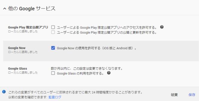 Google Nowをオンにする