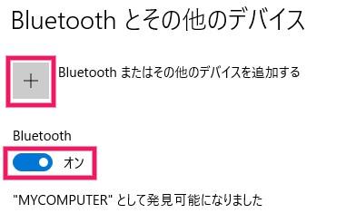 Bluetoothデバイスを追加する手順1
