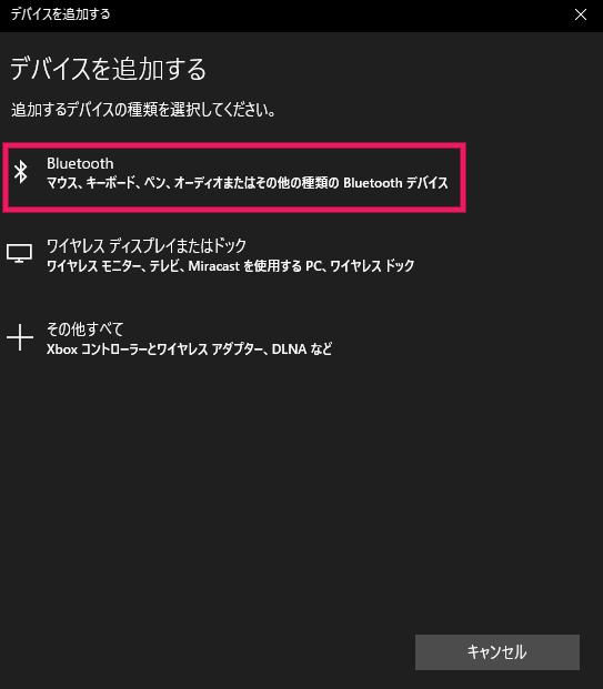 Bluetoothデバイスを追加する手順2