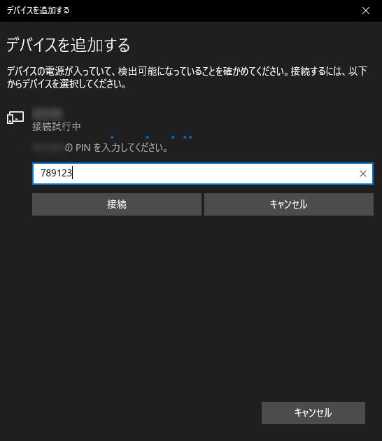 Bluetoothデバイスを追加する手順5