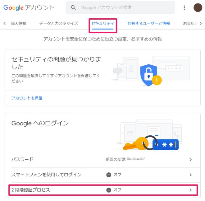 はじめてGoogleアカウントにTitan セキュリティ キーで2段階認証する手順1