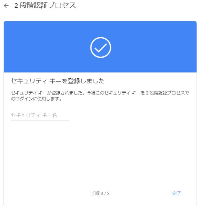 はじめてGoogleアカウントにTitan セキュリティ キーで2段階認証する手順10