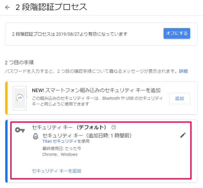 GoogleアカウントをTitan セキュリティ キーで2段階認証する手順9