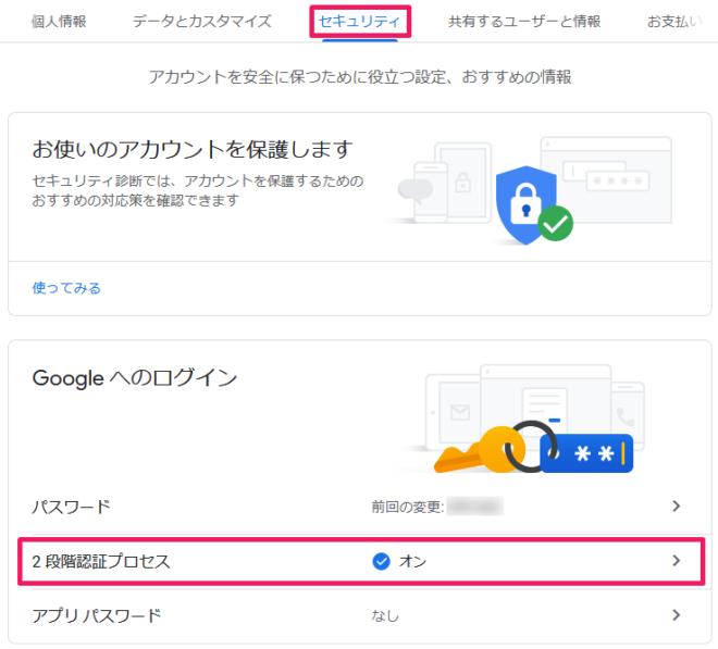 GoogleアカウントをTitan セキュリティ キーで2段階認証を設定する手順1