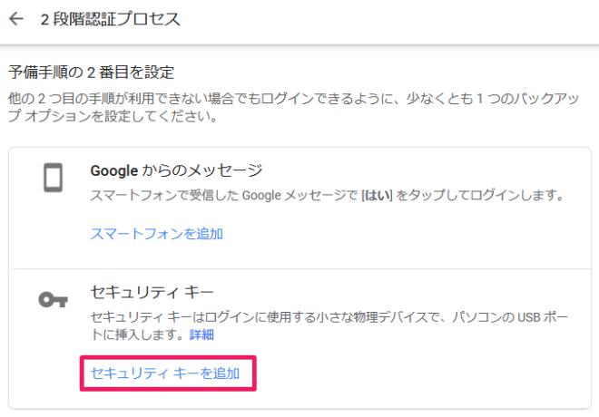 GoogleアカウントをTitan セキュリティ キーで2段階認証を設定する手順3