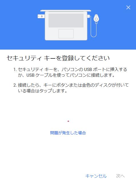 GoogleアカウントをTitan セキュリティ キーで2段階認証を設定する手順5