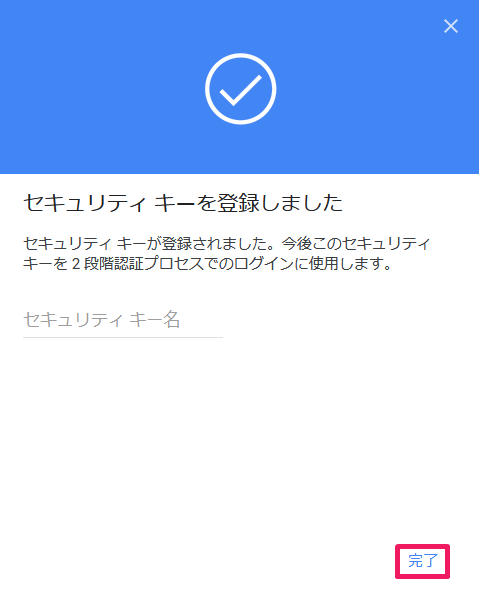 GoogleアカウントをTitan セキュリティ キーで2段階認証を設定する手順8