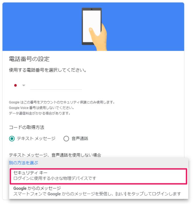 はじめてGoogleアカウントにTitan セキュリティ キーで2段階認証する手順4
