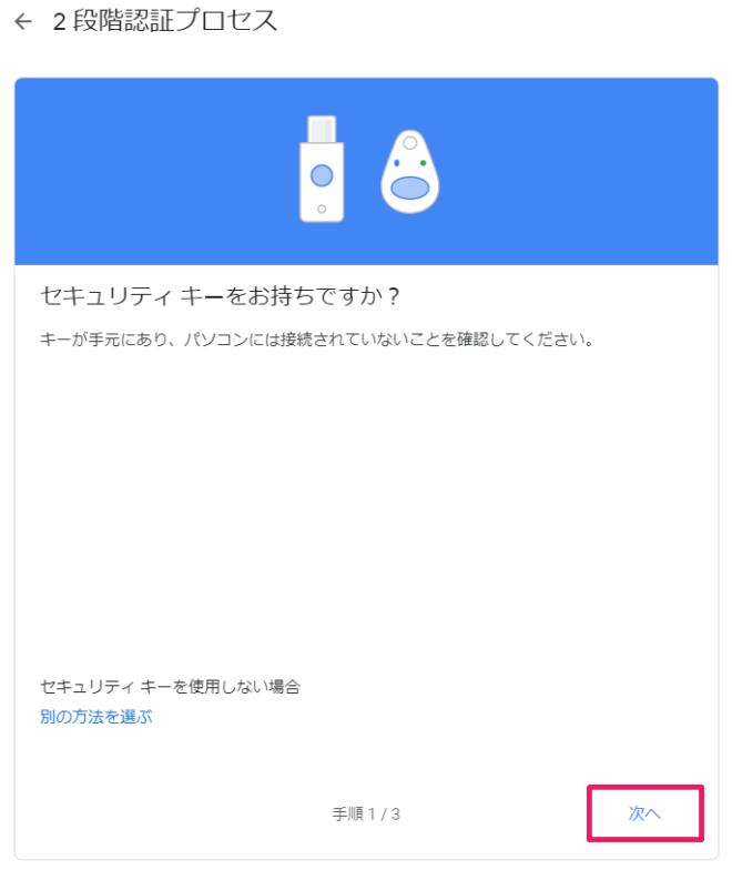 はじめてGoogleアカウントにTitan セキュリティ キーで2段階認証する手順5
