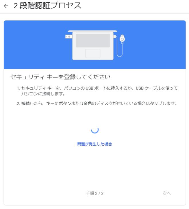 はじめてGoogleアカウントにTitan セキュリティ キーで2段階認証する手順6