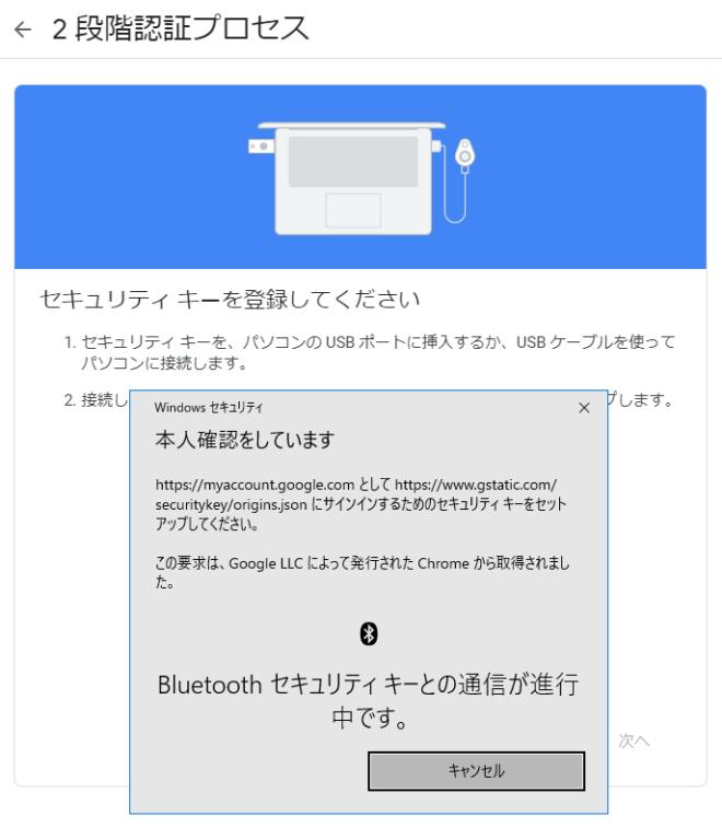 はじめてGoogleアカウントにTitan セキュリティ キーで2段階認証する手順8