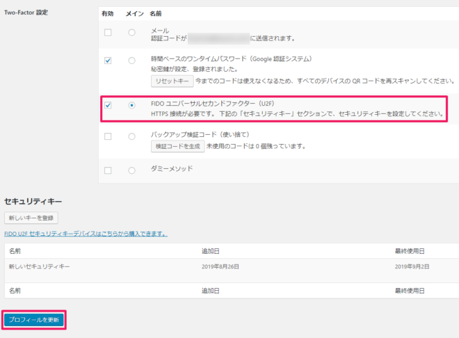 WordPressの2段階認証に使用するセキュリティキーを登録する手順5