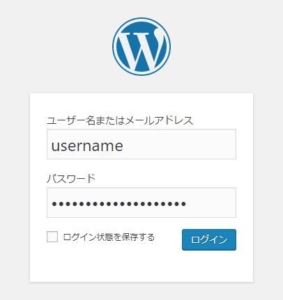 WordPressでセキュリティキーを使ってログインする手順1