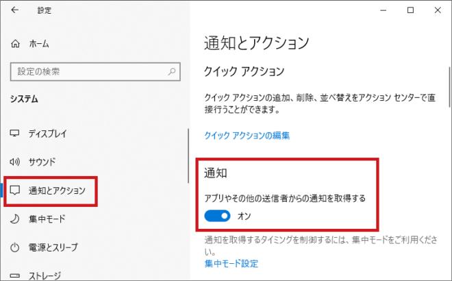 Windows 10の通知を有効にする